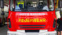 Fahrzeugbeschriftung Feuerwehr Welzheim, Baden-Württemberg